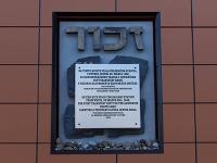Spomienková tabuľa na stanici pribudla pred 11 rokmi.