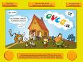 Vyhraj rozprávkovú knihu OVCE.sk