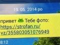 Pozor, na Slovensku je nebezpečný vírus: Šíri sa mobilmi cez sms!