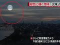 Japoncov vydesila ohnivá guľa na oblohe: VIDEO úkazu, ktorý zachytili aj televízne kamery!