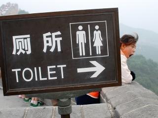 Toaleta v Číne