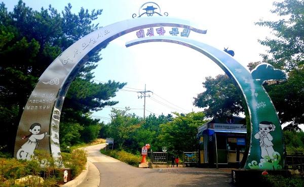 Park Haesindang, Sinnam, Južná