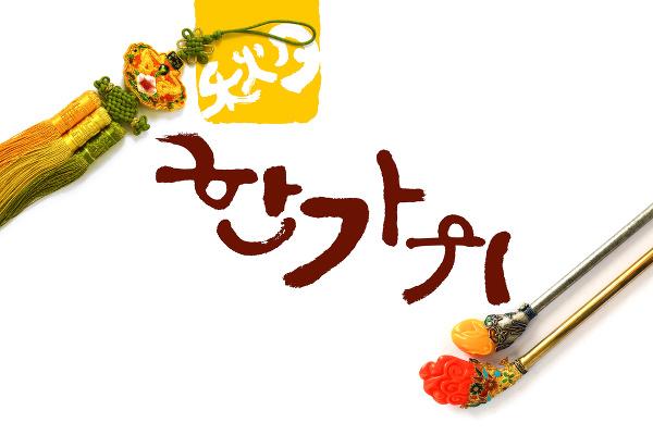 Kórejské písmo